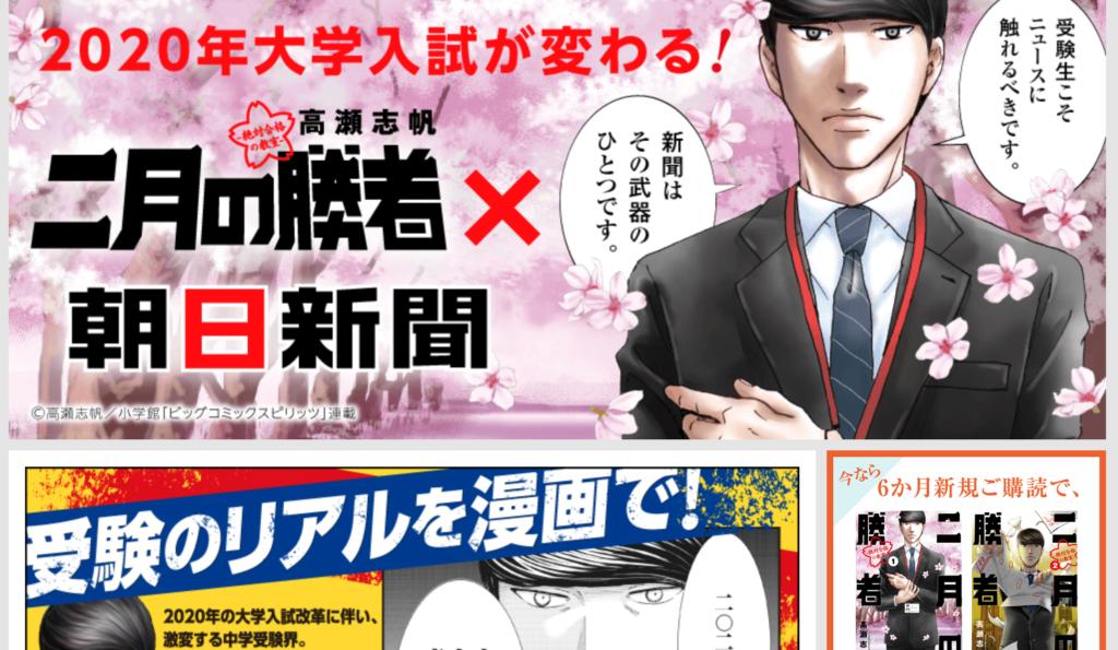 2月の勝者と朝日新聞のコラボレーション