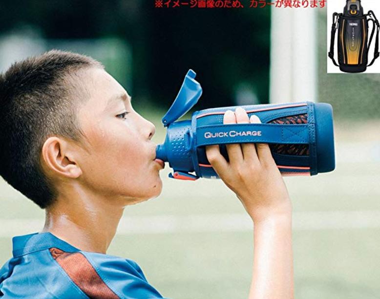 水筒で直飲みする子供