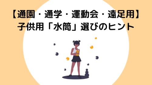 通園・通学・運動会・遠足用の子供用水筒選び