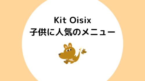 KitOisix 子供に人気のメニューとは