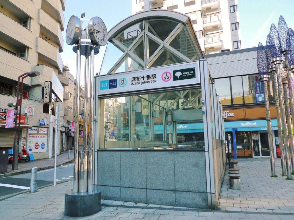 麻布学園の最寄駅、麻布十番駅