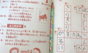 幼児・小学生低学年向けのクロスワードパズルの問題