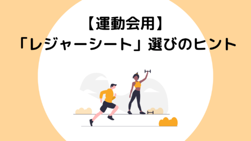 運動会用レジャーシート選びのヒント