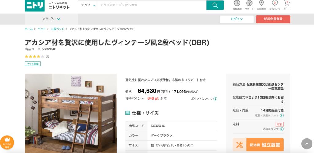 引用:ニトリ公式HP アカシア材を贅沢に使用したヴィンテージ風2段ベッド(DBR)