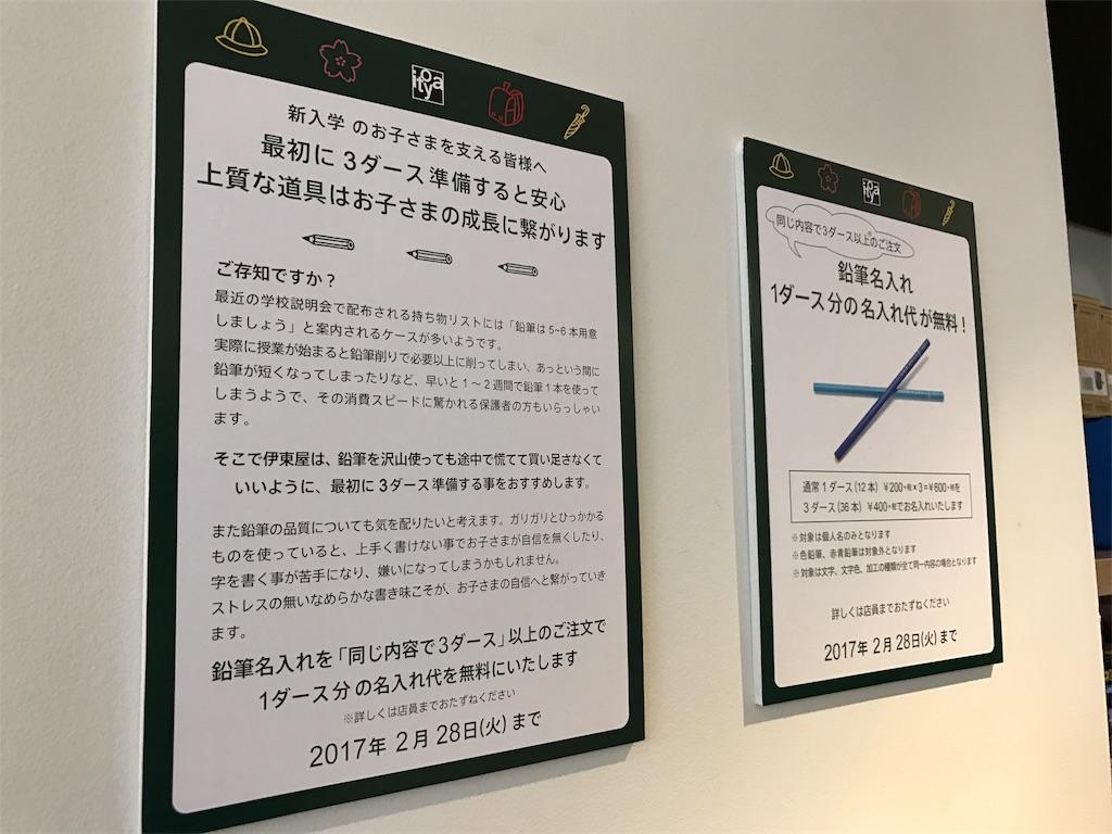 銀座伊東屋の新入学フェア