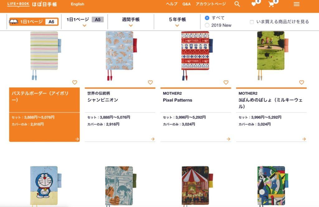 ほぼ日手帳公式サイト:手帳ラインナップより