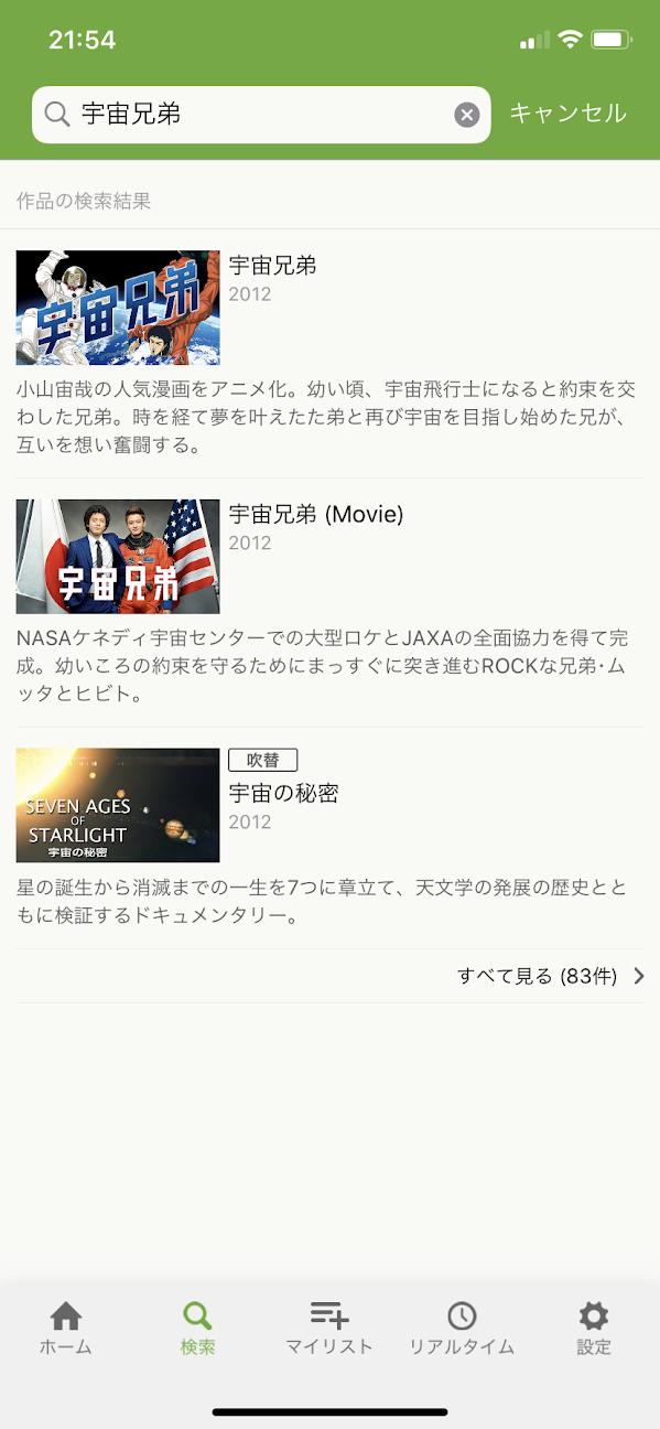Huluで「宇宙兄弟」を検索した時の検索画面