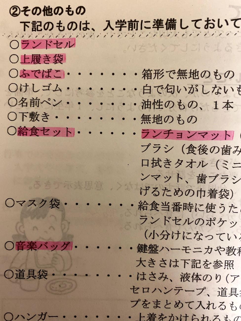 「入学のしおり」に書かれている小学校入学に必要なもの一覧