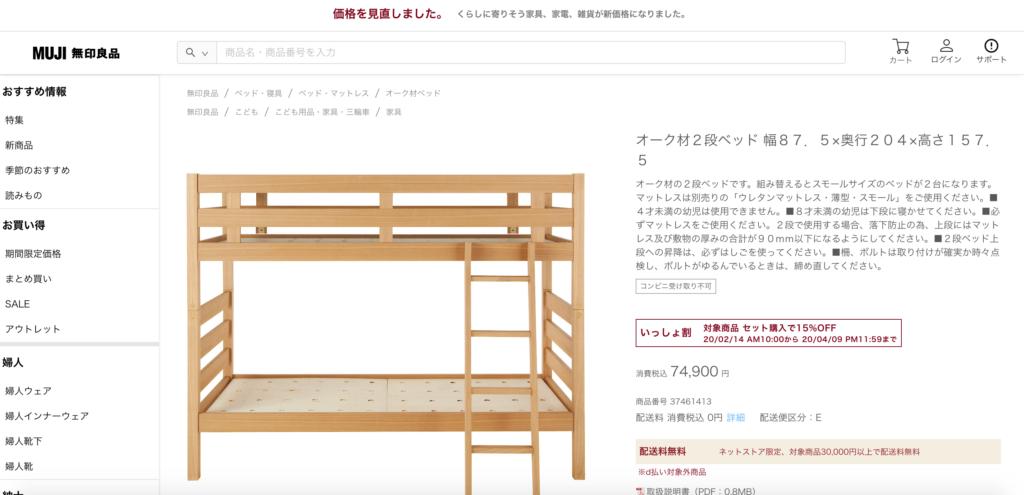 引用:無印良品公式HP オーク材2段ベッド 幅87.5×奥行204×高さ157.5