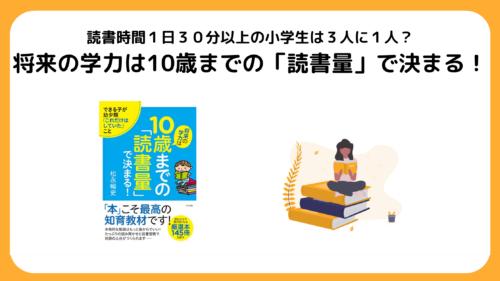 「将来の学力は10歳までの「読書量」で決まる!」の要約・感想