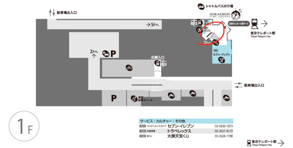 ダイバーシティ東京プラザ 1Fフロア