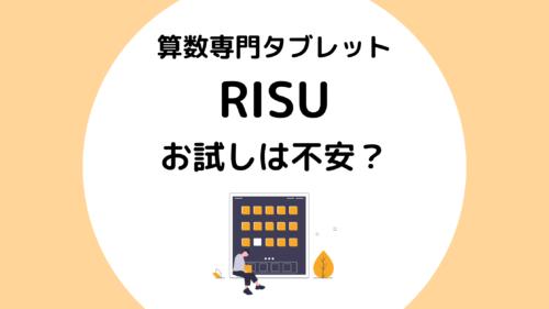 算数専門タブレット「RISU」のお試しは不安?