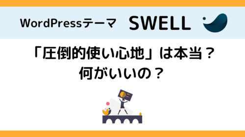 WordPressテーマ「SWELL」は何がいいの?